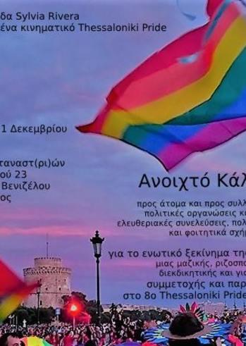 """""""Ξαναδίνουμε Πνοή στη Μαζική Κινηματική Συμμετοχή στα Thess Pride"""" στο Κοινωνικό Κέντρο Θεσσαλονίκης"""