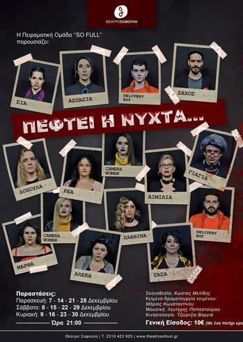 """""""Πέφτει η νύχτα..."""" στο Θέατρο Σοφούλη"""
