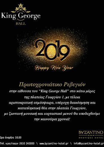 Ρεβεγιόν Πρωτοχρονιάς στο King George Hall