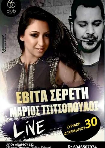 Εβίτα Σερέτη - Μάριος Τσιτσόπουλος Live στο Club 66