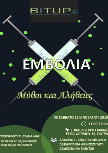 """""""Εμβόλια: Μύθοι και Αλήθειες"""" στο Επιμελητήριο Αχαΐας"""