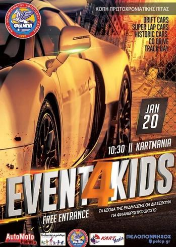 Φιλανθρωπικό Event4Kids στην KartMania