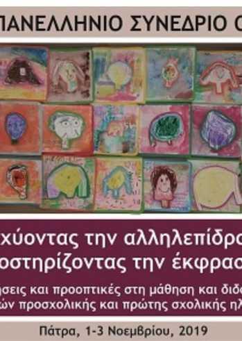 12ο Πανελλήνιο Συνέδριο ΟΜΕΡ στο Πανεπιστήμιο Πατρών