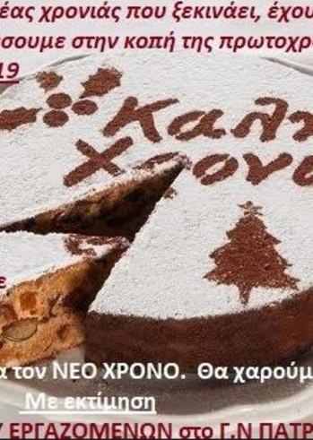 Κοπή Πρωτοχρονιάτικης Πίτας από το Σωματείο Ιπποκράτης