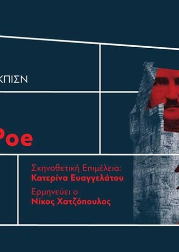 """""""Η πτώση του Οίκου των Άσερ"""" στο Κέντρο Πολιτισμού Ίδρυμα Σταύρος Νιάρχο"""