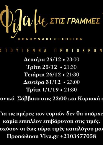 Σταμάτης Κραουνάκης + Σπείρα Σπείρα στις Γραμμές live