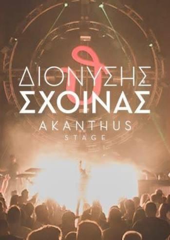 Διονύσης Σχοινάς στο Akanthus