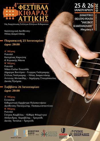 """Φεστιβάλ Κιθάρας Αττικής στο Δημοτικό Θέατρο Ρέντη """"Ιάκωβος Καμπανέλλης"""""""