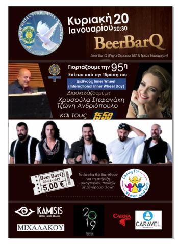 Φιλανθρωπική εκδήλωση για τα 95 χρόνια από την Ίδρυση του Inner Wheel στο Beer Bar Q