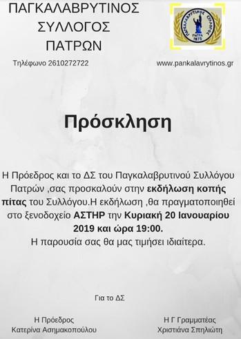 Κοπή Πρωτοχρονιάτικης Πίτας 2019 στο Ξενοδοχείο Αστήρ
