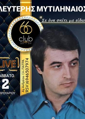 Ο Λευτέρης Μυτιληναίος live στο Club 66