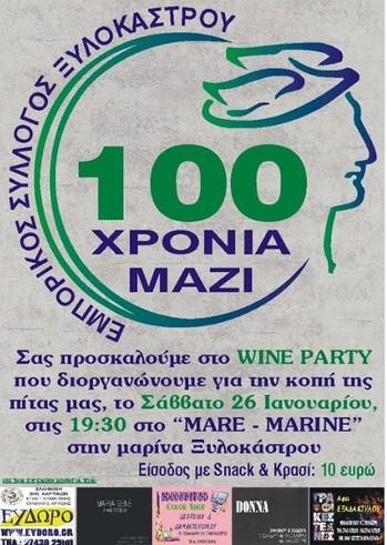 """""""100 Χρόνια Εμπορικός & Προμηθευτικός Σύλλογος Ξυλοκάστρου"""" στο Mare - Marine"""