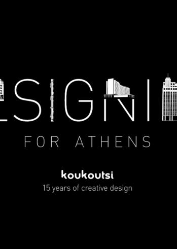"""Έκθεση """"Designing for Athens"""" στο AF/the art foundation"""
