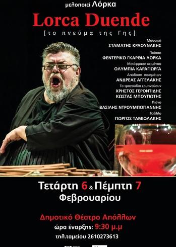 «Duende» στο Δημοτικό Θέατρο Απόλλων