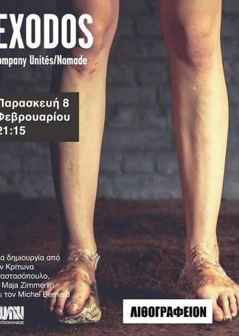 """""""Exodos"""" στο Θέατρο Λιθογραφείον"""