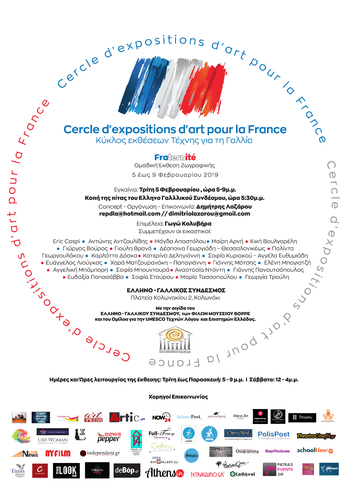 """Fraternité"" στον Ελληνο-γαλλικό Σύνδεσμο"