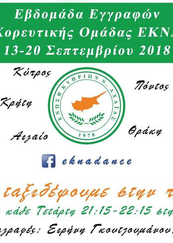 Ελληνικοί και Κυπριακοί Χοροί στην Ένωση Κυπρίων