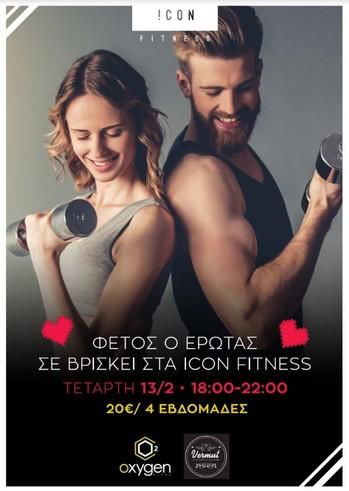 Αθλητικό Pre-Valentine's Party στο Icon Fitness