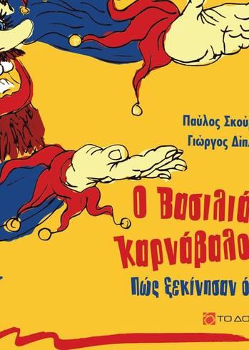 """Ο """"Βασιλιάς Καρνάβαλος"""" στο θέατρο Λιθογραφείον"""