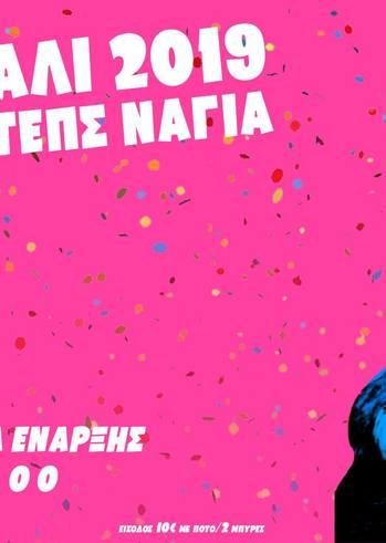 Καρναβάλι '19 at More Steps Naja
