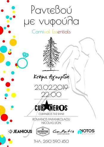 Ραντεβού με νυφούλα - Cubaneros Live στο Κτήμα Αγουρίδη