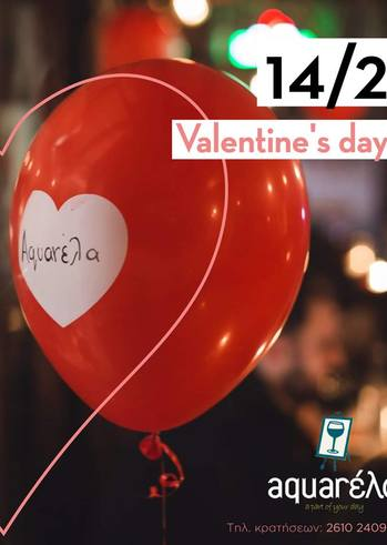 Valentine's Day στο Aquarella
