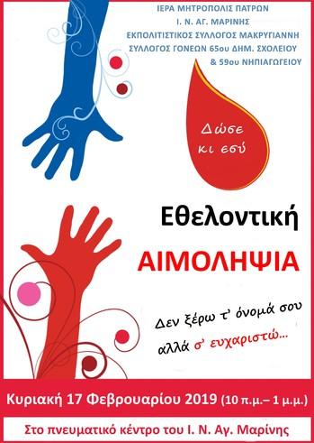 Εθελοντική Αιμοληψία στο Πνευματικό Κέντρο του Ι.Ν. Αγ. Μαρίνης