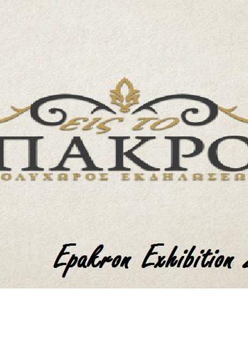 Epakron Exhibition 2019