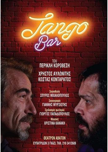 """Tango Bar"" στο Θέατρο Άβατον"