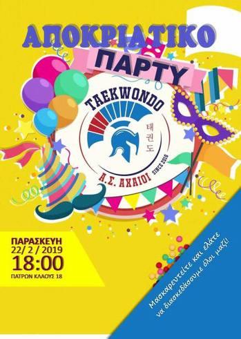 Καρναβαλικό πάρτι στο Taekwondo Α.Σ. Αχαιοί