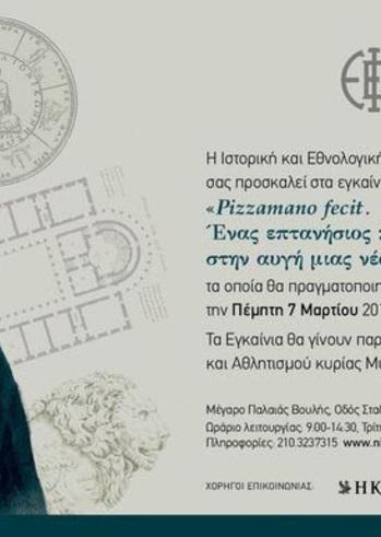 """Έκθεση """"Pizzamano fecit. Ένας επτανήσιος καλλιτέχνης στην αυγή μιας νέας εποχής"""" στο Εθνικό Ιστορικό Μουσείο"""