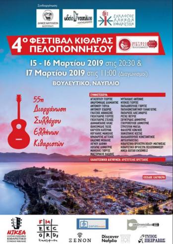 """4ο Φεστιβάλ Κιθάρας Πελοποννήσου στο """"Βουλευτικό"""""""