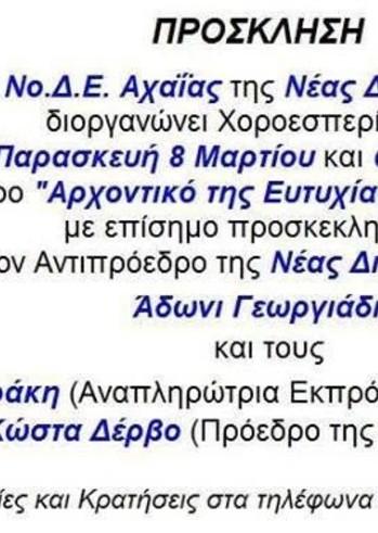 Χοροεσπερίδα ΝΟΔΕ Αχαΐας στο Αρχοντικό της Ευτυχίας