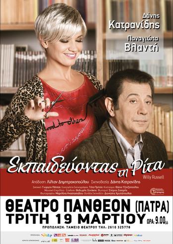 """""""Εκπαιδεύοντας τη Ρίτα"""" στο Θέατρο Πάνθεον"""