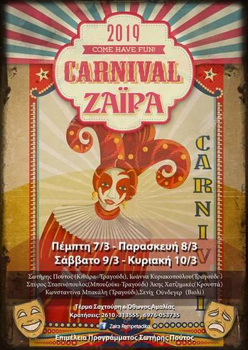 Καρναβάλι στη Ζαΐρα
