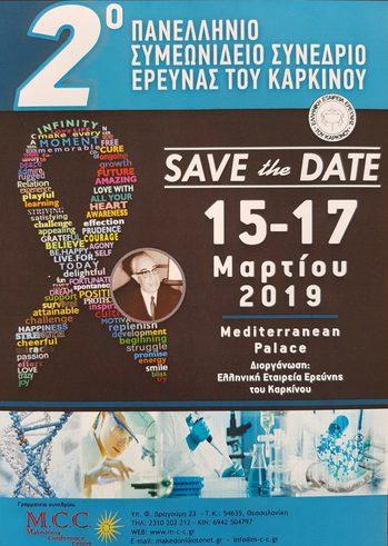 2o Πανελλήνιο Συμεωνίδειο Συνέδριο Έρευνας του Καρκίνου στο Mediterranean Palace
