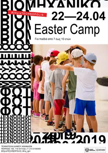 Easter Camp στο Βιομηχανικό Μουσείο Φωταερίου
