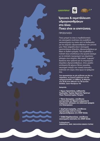 """""""Έρευνες και εκμετάλλευση υδρογονανθράκων στο Ιόνιο"""" στο ΤΕΕ Δυτικής Ελλάδας"""