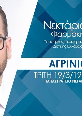 Παρουσίαση Ψηφοδελτίου: Νεκτάριος Φαρμάκης στο Παπαστράτειο Μέγαρο Αγρινίου