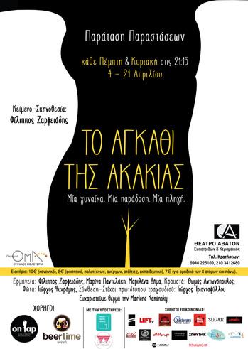 """""""Το αγκάθι της ακακίας"""" στο Θέατρο Άβατον"""