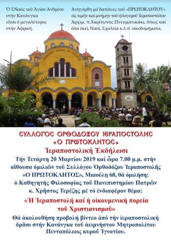 """""""Η Ιεραποστολή και η Οικομενική Πορεία του Χριστιανισμού"""" στην αίθουσα Πρωτόκλητος"""