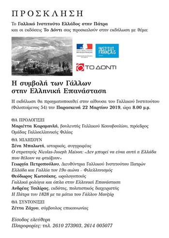 Η συμβολή των Γάλλων στην Ελληνική Επανάσταση στο Γαλλικό Ινστιτούτο Πατρών