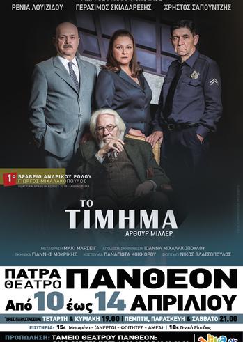 """""""Το Τίμημα"""" στο Θέατρο Πάνθεον"""