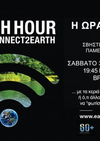 """""""Η Ώρα της Γης"""" στα Βραχναίικα"""