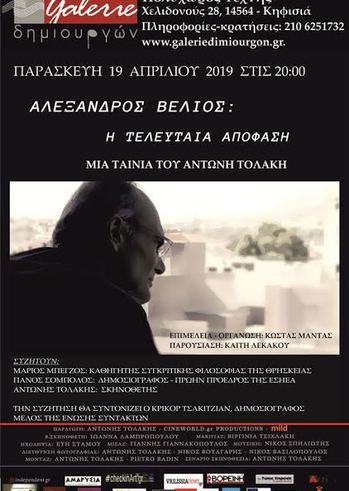 """""""Αλέξανδρος Βέλιος: Η τελευταία απόφαση"""" στην Galerie Δημιουργών"""