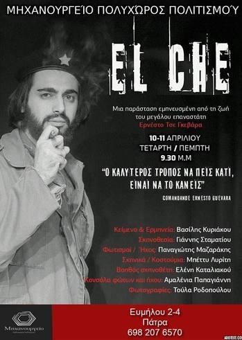 """""""EL CHE"""" στο Μηχανουργείο Πολυχώρος Πολιτισμού"""