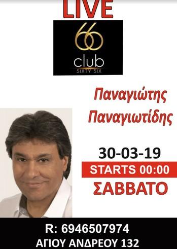 Παναγιώτης Παναγιωτίδης live στο Club 66