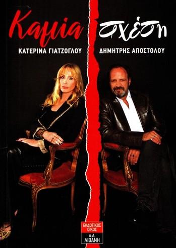 Παρουσίαση βιβλίου «Καµία σχέση» στο Ξενοδοχείο Αστήρ