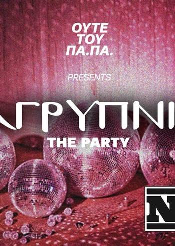 """""""Αγρυπνία"""" - The Party στο More steps NAJA"""