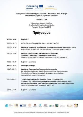 «InnoXenia: Καινοτομία στον Τουρισμό στην Μακροπεριφέρεια Αδριατικής - Ιονίου» στο ξενοδοχείο «Althea»